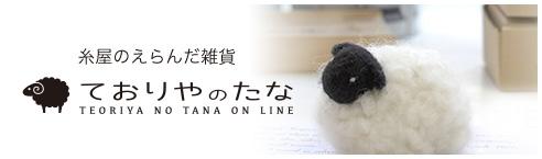 暖かい糸雑貨のお店「ておりやのたな」TEORIYA NO TANA ON LINE