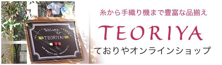 糸から手織り機まで豊富な品揃え「TEORIYA」ておりやオンラインショップ